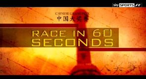 2014 Chinese GP - Race in 60 seconds
